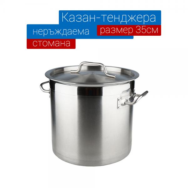 Казан - тенджера 35см/33л от неръждаема стомана