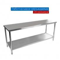 Маса работна кухненска от неръждаема стомана 180х70х85см