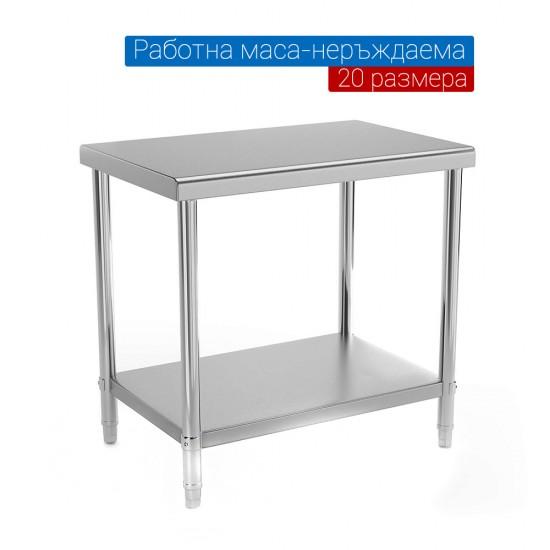 Маса работна кухненска от неръждаема стомана  60х60х85см