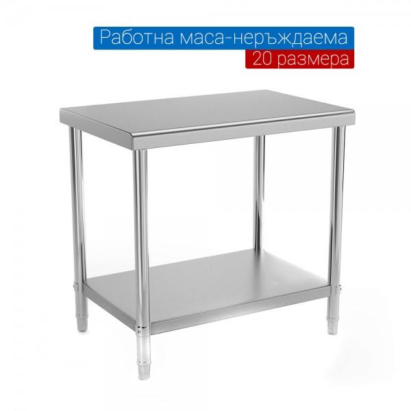 Маса работна кухненска от неръждаема стомана  80х60х85см