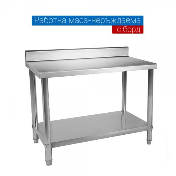 Маса с борд - работна кухненска от неръждаема стомана 100х60х85см
