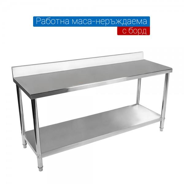 Маса с борд работна кухненска от неръждаема стомана 200х60х85см