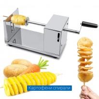 Машина за картофени спирали