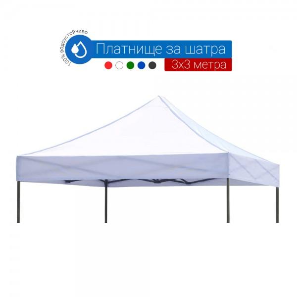 Платнище за шатра сгъваема тип хармоника бяло 3х3м