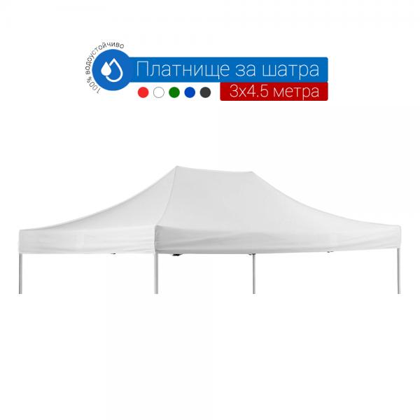 Платнище за шатра сгъваема тип хармоника бяло 3х4.5м