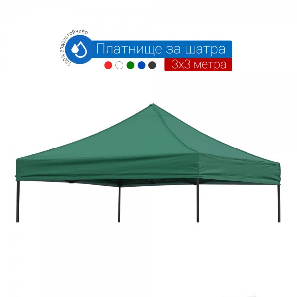 Платнище за шатра сгъваема тип хармоника зелено 3х3м