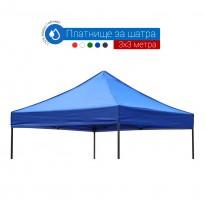 Платнище за шатра сгъваема тип хармоника синьо 3х3м