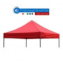 Платнище за шатра  сгъваема тип хармоника червено 3х3м