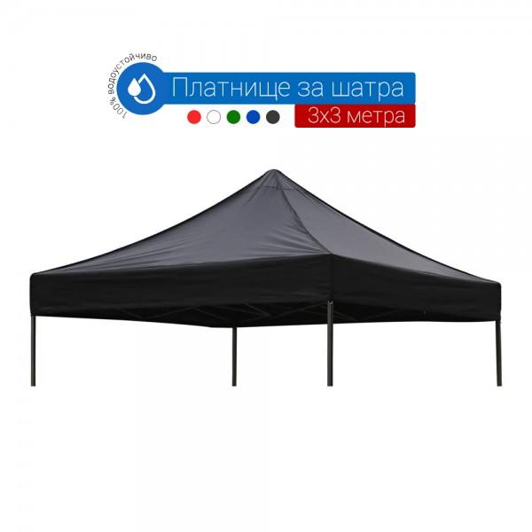 Платнище за шатра сгъваема тип хармоника черно 3х3м