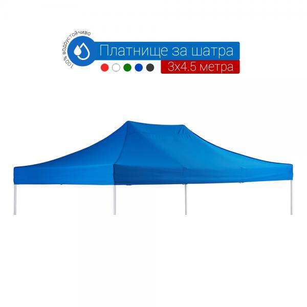 Платнище за шатра сгъваема тип хармоника синьо 3х4.5м