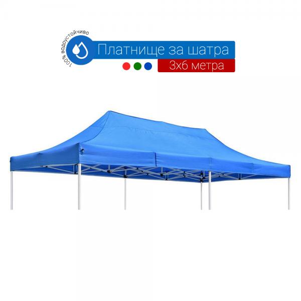 Платнище за шатра синьо 3х6м
