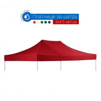 Платнище за шатра червено 3х4.5м
