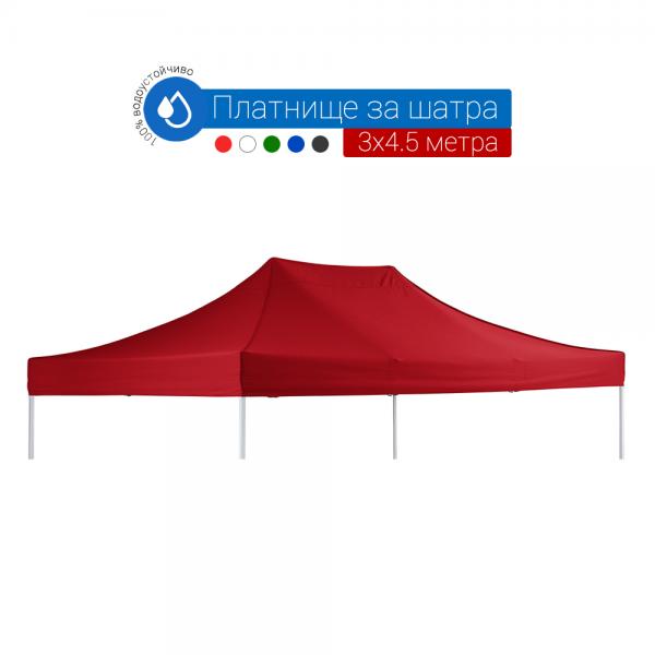 Платнище за шатра сгъваема тип хармоника червено 3х4.5м