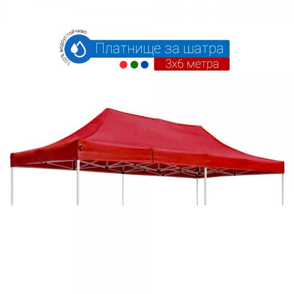 Платнище за шатра червено 3х6м