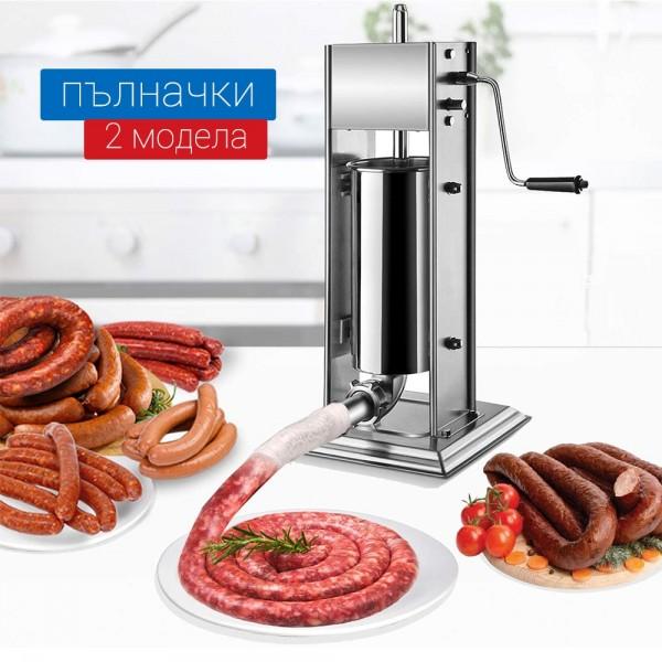 Пълначка за месо - наденици и колбаси - 7 литра