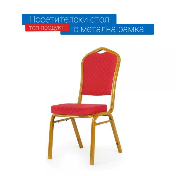 Стол посетителски - конферентни столове
