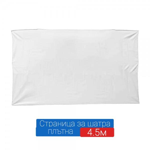 Страница за шатра 4.5м плътна бяла