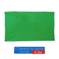 Страница за шатра 4.5м плътна зелена