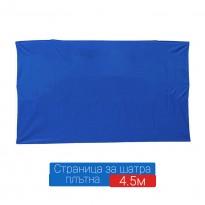 Страница за шатра 4.5м плътна синя