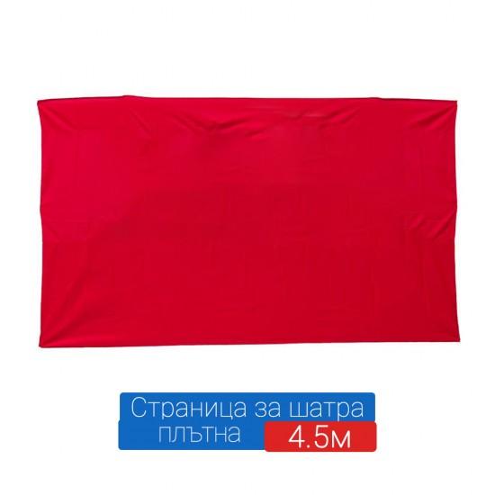 Страница за шатра 4.5м плътна червена