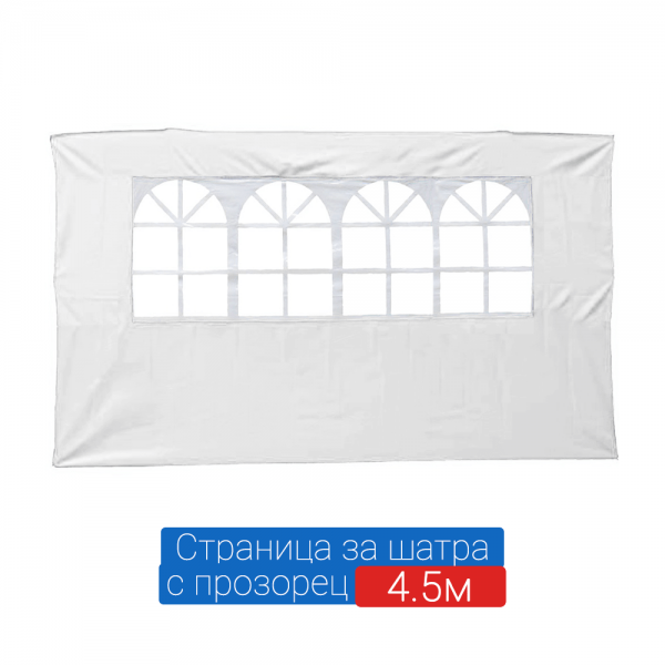 Страница за шатра 4.5м с прозорец бяла
