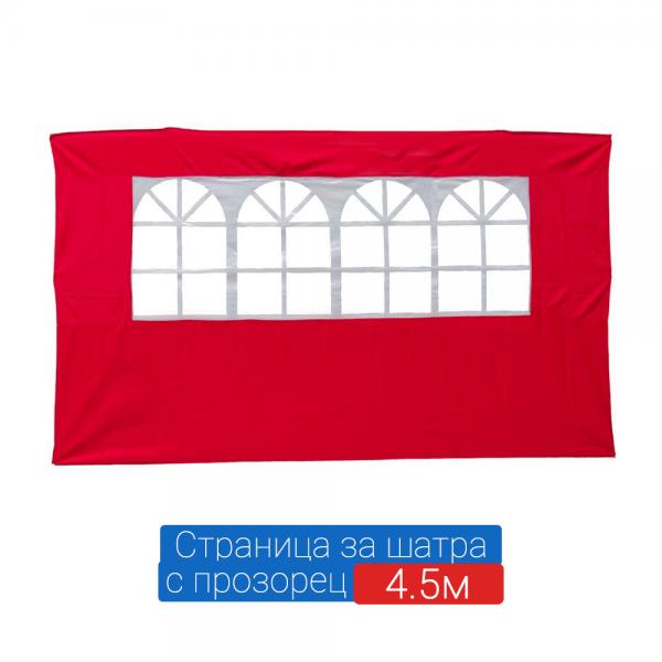 Страница за шатра 4.5м с прозорец червена