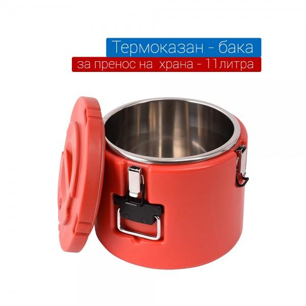 Термоказан бака за пренос на храна 11литра