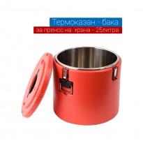 Термоказан бака за пренос на храна 25 литра