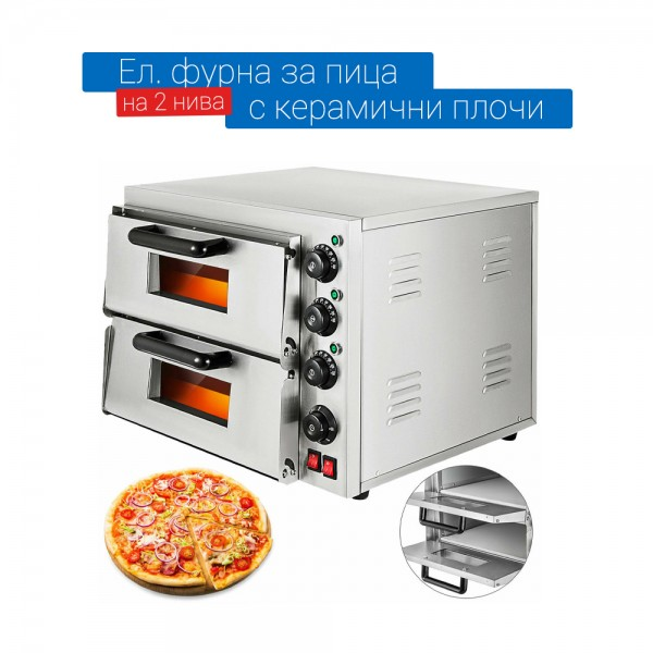 Фурна за пица на две нива професионална с плочи