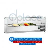 Хладилна витрина 1200х330х435мм - студен салатен бар за 5х1/4 GN