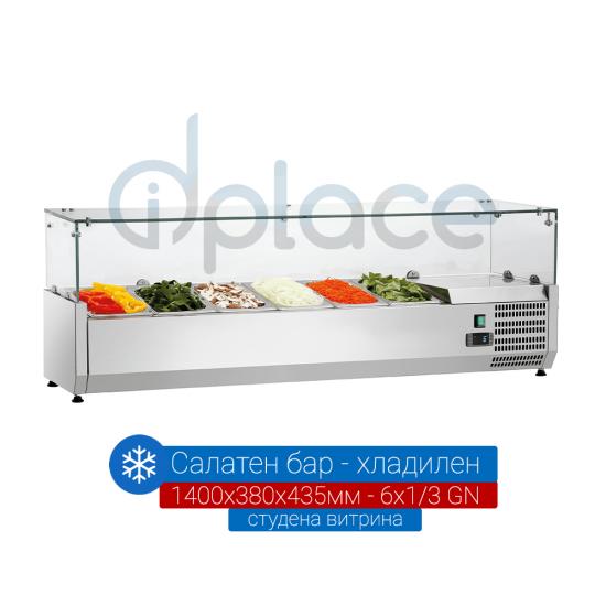 Хладилна витрина 1400х380х435мм - студен салатен бар за 6х1/3 GN