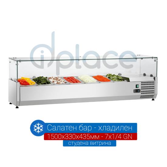 Хладилна витрина 1500х330х435мм - студен салатен бар за 7х1/4 GN