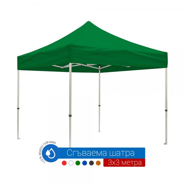 Шатра 3х3м - Зелена сгъваема тип хармоника 22кг