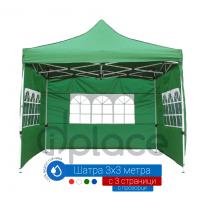 Шатра 3х3м - Зелена сгъваема 22кг в комлект с 3 страници с прозорец