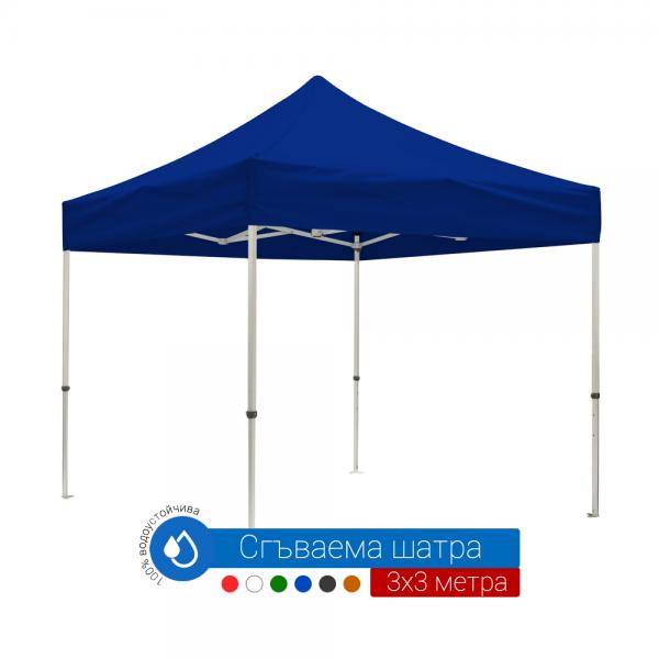 Шатра 3х3м - Синя сгъваема тип хармоника 22кг