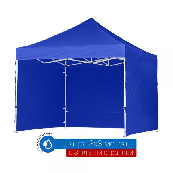 Шатра 3х3м - Синя сгъваема 22кг в комлект с 3 плътни страници