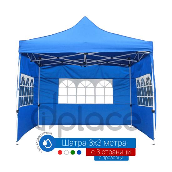 Шатра 3х3м - Синя сгъваема 22кг в комлект с 3 страници с прозорец