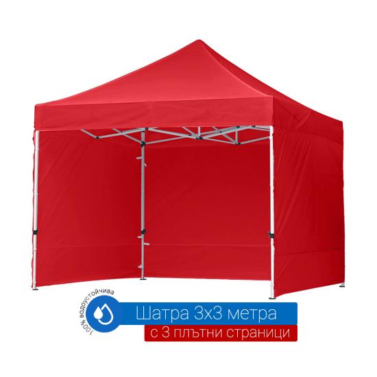 Шатра 3х3м - Червена сгъваема 22кг в комлект с 3 плътни страници