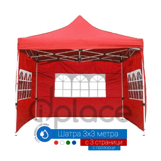 Шатра 3х3м - Червена сгъваема 22кг в комлект с 3 страници с прозорец