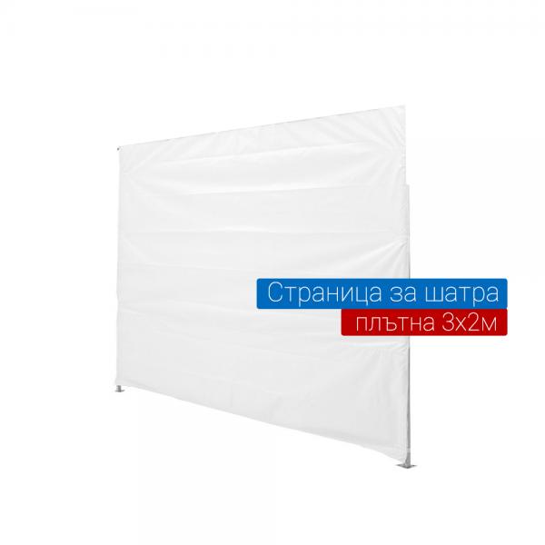 Страница за шатра - бяла