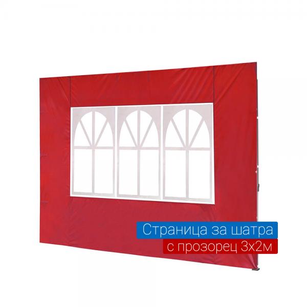 Страница за шатра с прозрец- червена
