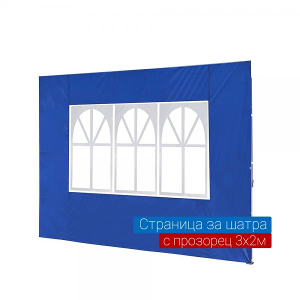 Страница за шатра с прозорец синя