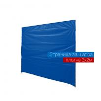 Страница за шатра - синя