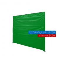 Страница за шатра - зелена